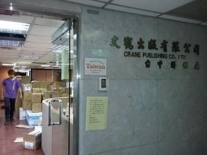台中市文鶴出版公司搬家1