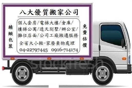 貨車圖-A