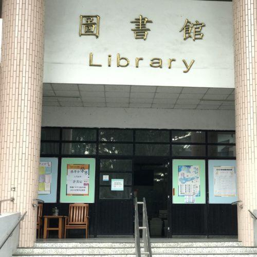 大里高中圖書館